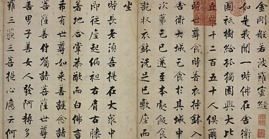 Handwritten_diamond_sutra_zhang_jizhi_song_dynasty